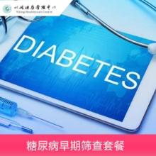 糖尿病早期筛查套餐 体检套餐   健管项目