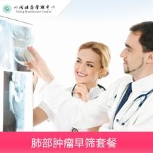 肺部肿瘤早筛套餐 体检套餐   健管项目