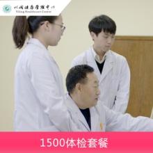 1500体检套餐   健管项目