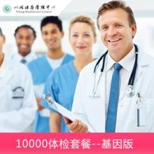 10000体检套餐--基因版   健管项目
