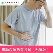 胃肠疾病筛查套餐(无痛版) 体检套餐   健管项目