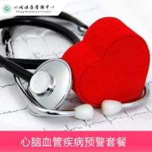 心脑血管疾病预警套餐 体检套餐   健管项目