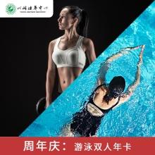 游泳+健身年卡  限量抢购活动