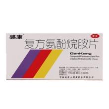 感康 复方氨酚烷胺片 12片 感冒