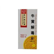 同仁堂 牛黄解毒片(薄膜衣片)0.27g*10片*3板