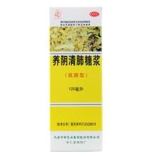 天津中新 养阴清肺糖浆(低醇型)120ml 养阴润肺 清热利咽