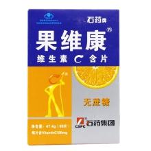 果维康鲜橙味维生素C含片 0.79g*60片 补充维生素C