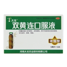 太龙 双黄连口服液(浓缩型)10ml*10支