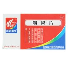 海力医生 咽炎片 20片*2板 慢性咽炎