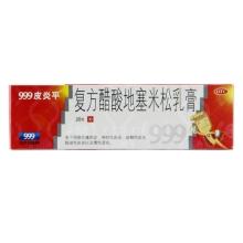 三九 皮炎平 20g 过敏性皮炎 皮炎 湿疹