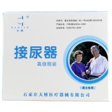 大桥 高级接尿器 男士专用 男式 接尿袋 尿斗 连接管 固定带