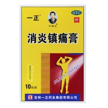 一正 消炎镇痛膏 10贴 消炎镇痛 关节痛