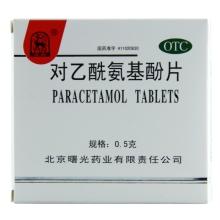 金鹿 对乙酰氨基酚片 0.5g*12片