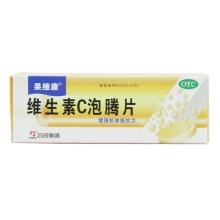 欧意药业 果维康 12片维生素C泡腾片