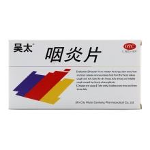 吴太咽炎片 0.26克*30片 慢性咽炎