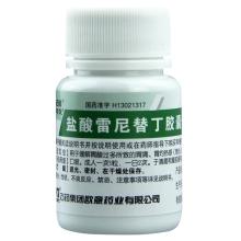 欧意 盐酸雷尼替丁胶囊 0.15g*30粒 胃溃疡