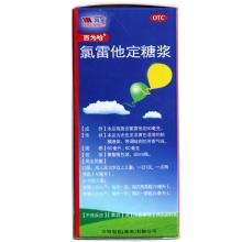 百为哈 氯雷他定糖浆 60ml:60mg 过敏性鼻炎