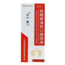 贝莱 盐酸氨溴索口服溶液 100ml:0.3g 稀释痰液