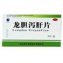 奥星 龙胆泻肝片 0.3g*36片 肝胆湿热