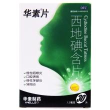 华素片 1.5mg*30片 分子碘 灭菌消炎