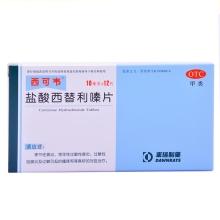 西可韦 盐酸西替利嗪片 10mg*12片 抗过敏