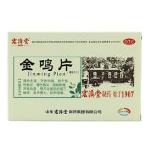 宏济堂 金鸣片 24片 清热生津 开音利咽
