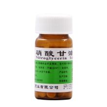 硝酸甘油片 0.5g*100片