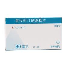 氟伐他汀钠缓释片 80mg*7片
