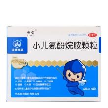利宝 小儿氨酚烷胺颗粒 6g*10袋 【效期到19-4-30】