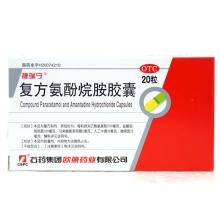 复方氨酚烷胺胶囊20粒