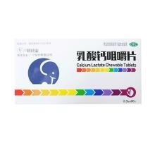 乳酸钙咀嚼片 0.3g*90片