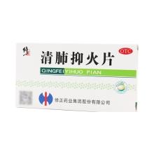 清肺抑火片 0.6g*24片