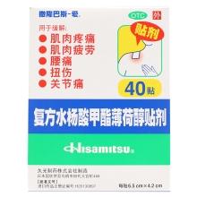 撒隆巴斯-爱 复方水杨酸甲酯薄荷醇贴剂 40贴