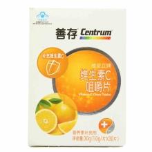 善存维生素C咀嚼片(香橙口味) 30片
