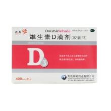 维生素D滴剂(胶囊型)30粒