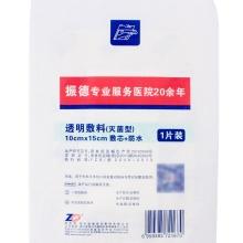 透明敷料(敷芯+防水灭菌型) 10cm*15cm*1片