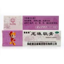 马应龙 龙珠软膏 10克