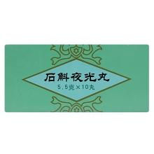 同仁堂 石斛夜光丸 5.5g*10丸