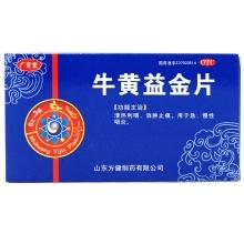 广育堂 牛黄益金片 0.5g*36片