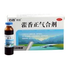 石药 藿香正气合剂 10毫升*10支
