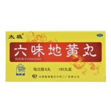 六味 地黄丸(浓缩丸) 192丸
