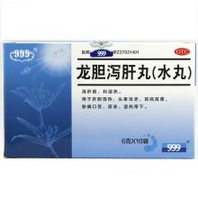 龙胆泻肝丸 6g*10袋