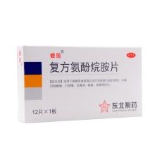 感莎 复方氨酚烷胺片 12片