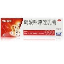 999 硝酸咪康唑乳膏(选平) 20g
