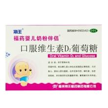 口服维生素D2葡萄糖 10g*12包