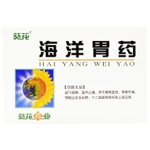葵花 海洋胃药 0.3g*36片