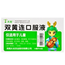 太龙 双黄连口服液(儿童型)