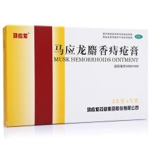 马应龙 麝香痔疮膏 2.5g*5支/盒