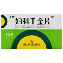 千金 妇科千金片 126片/盒