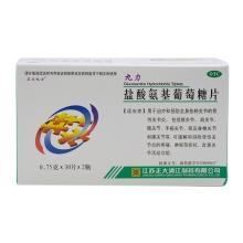 正大九力 盐酸氨基葡萄糖片 0.75g*30片*2瓶/盒